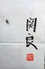关良四尺斗方戏曲人物,68*68
