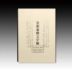 里耶秦简文字编(全三册)