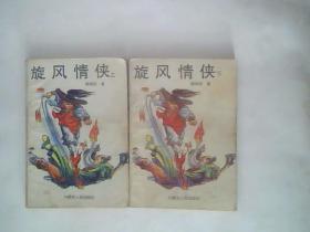 旋风情侠【上下两册全】