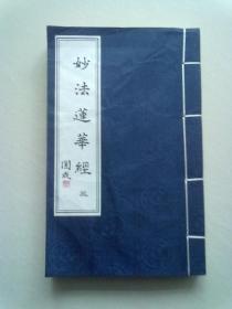 妙法莲华经【三】16开线装本