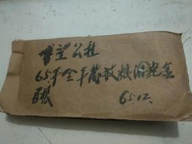 工业品换购烟票<一本发票共15张1962年元月〉