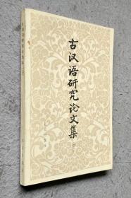 古汉语研究论文集 (2)B1