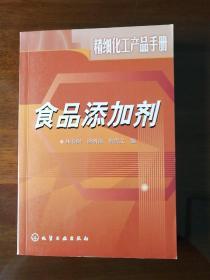 精细化工产品手册:食品添加剂