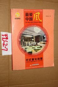 最爱中国风  中式豪宅别墅