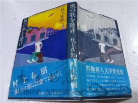 原版日本日文書 風の歌を聴け 村上春樹 株式會社講談社 1984年7月 32開硬精裝