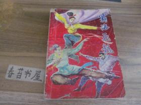 霸海飞龙【全四册】