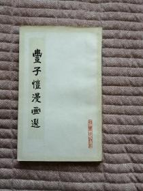 丰子恺漫画选(1982版)