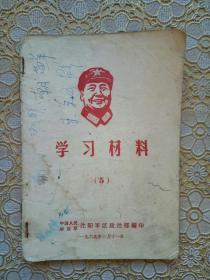 学习材料(5)