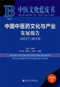 中医文化蓝皮书:中国中医药文化与产业发展报告(2017-2018)