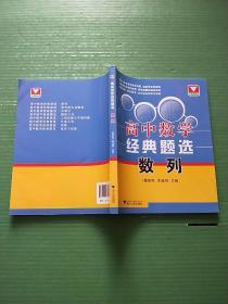 高中数学经典题选·数列
