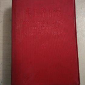 毛主席语录(汉英对照)(1967年一版一印,一张毛像,林题词全)