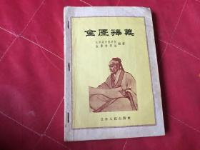 金匮释义:江苏人民出版社