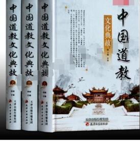 中国道教文化典故 精装全3册 宗教宇宙观人生观哲学神学道德经典教义 中国宗教文化百科 全新正版