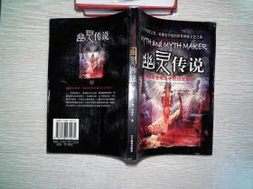 幽灵传说:寻找古老传说中的历史踪迹··书脊有磨损