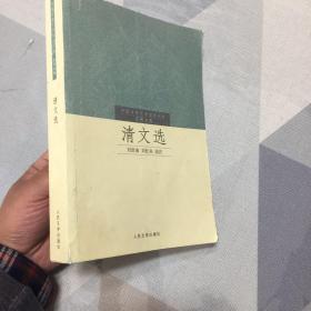 清文选(2011年一版二印,品好非馆藏)
