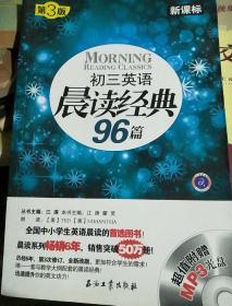 初三英语晨读经典96篇(新课标)(第3版) 有光盘