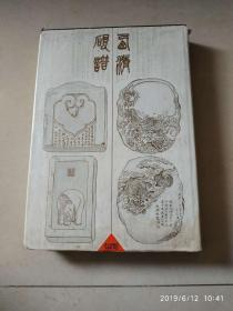 上海书店 西清砚谱 八开本