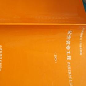 1,省建设工程计价依据装饰装修工程消耗量定额价目汇总表2005