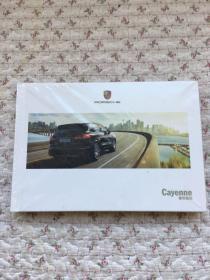 保时捷SUV-Cayenne挚热驱动(宣传册)全新未拆封