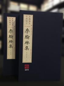 影宋咸淳本李翰林集(雕版刷印  16开线装  全二函八册)
