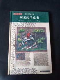 列王记羊皮书(圣经旧约的故事)