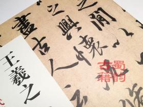 王羲之兰亭序 原色全彩色高清珍藏本 名作书法名作