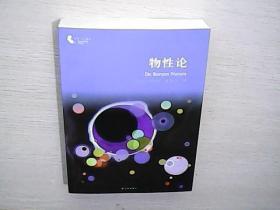 译林人文精选:物性论