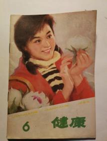 期刊《健康》1983.6一本。