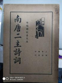南唐二主诗词(标点精校普及本)民国1936年
