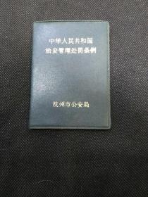 中华人民共和国治安管理处罚条例(1986年版)