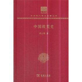 中国救荒史(120年纪念版)