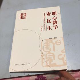明心数学资优生水平测试历年汇编(2003-2017) 初中组