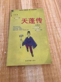 天蓬传(《悟空传》的姊妹篇)
