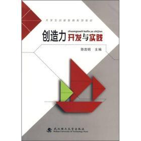 二手创造力开发与实践陈吉明武汉理工大学出版社9787562929246