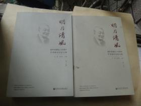 明月清风:赵朴初诞辰110周年学术研讨会论文集(套装全2册)