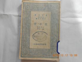 31805万有文库    《牧羊神》民国24年初版,馆藏