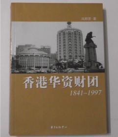 香港华资财团 1841-1997