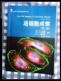 生命科学实验指南系列:活细胞成像(第2版,16开本)     2012年1版1印,近十品