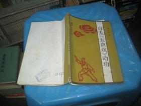 自发《五禽戏》动功   货号23-5