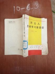 河北人怎样学习普通话