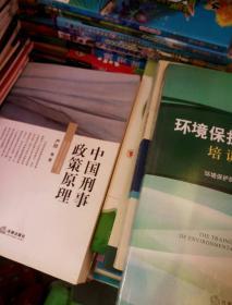 环境保护法律知识培训续本