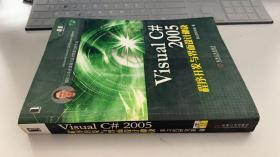 Visual C# 2005程序开发与界面设计秘诀