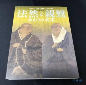法然与亲鸾 日本佛教净土宗名宝展 法然上人800回忌・亲鸾圣人750回忌