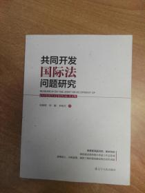 共同开发国际法问题研究