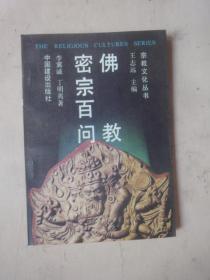 佛教密宗百问(1989年1版1印)