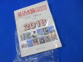 英语文摘ENGLISH DIGEST/2018年1~12期合订本/铜版纸印刷/穆媛主编