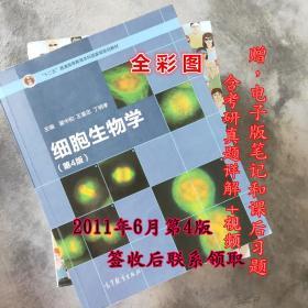二手正版 细胞生物学第4四版 翟中和 王喜忠 丁明孝 高等教育出版社 考研竞赛 9787040321753