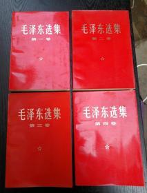 毛泽东选集,1.2.3.4