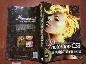 Photoshop CS3核心功能与特效应用 附光盘