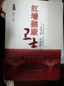 红墙健康卫士--元气足 百病除【南车库】72